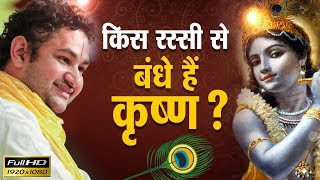 किस रस्सी से बंधे है कृष्ण ? || Shri Pundrik Goswami Ji Maharaj