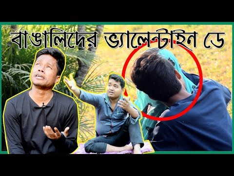 Download Bengali Singles and Couples on Valentine Day | New Bangla Funny Video 2018 |KhilliBuzzChiru HD Mp4 3GP Video and MP3