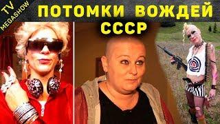 Кем стали потомки вождей СССР