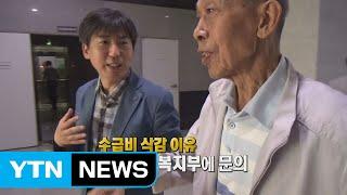 개정된 법안, 여전히 갈길을 잃은 기초수급자들 / YTN (Yes! Top News)