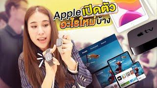 รวบตึงของใหม่งาน APPLE!!! มาครบทั้ง iPhone11, iPad10.2, Apple Watch Series 5