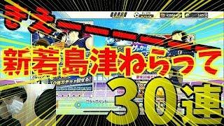 #84キャプ翼日本代表ガチャ第2弾を新若島津ねらって30連!!最近ノリに乗っている男がまたやらかす!?