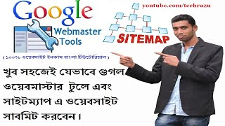 submit your website google webmaster tool and sitemap bangla tutorial