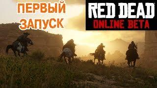 Red Dead Online BETA — Первый запуск