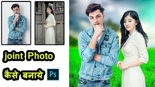How to Make Joint Photo in Adobe Photoshop cc | photoshop tutorial [ Hindi ]