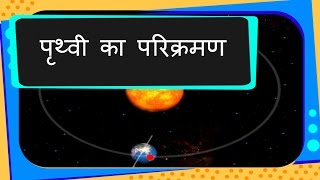 Science - पृथ्वी का परिक्रमण Universe - Revolution of Earth -   Hindi