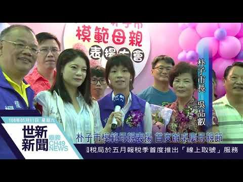 20190511世新新聞 朴子市模範母親表揚,首度辦桌慶母親節 ...