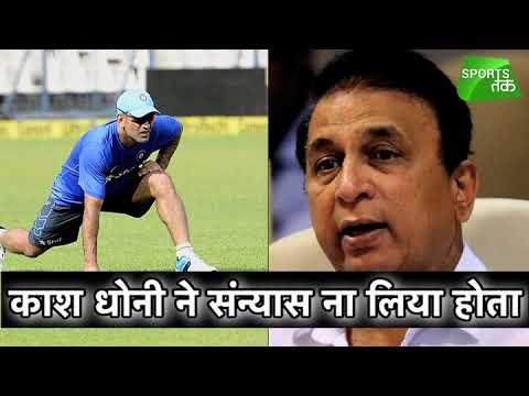 MS Dhoni Shouldn't Have Retired From Test Cricket: Sunil Gavaskar