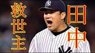 """田中将大MLB地区シリーズ""""救世主""""ヤンキースを救った田中将大投手の力投をNYメディアが大絶賛した・エースとしての役割を果たした右腕"""