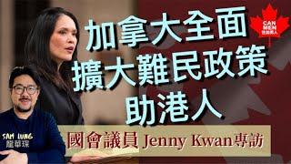 加拿大擬全面擴大難民政策助港人 全方位移民方案 非BNO持有人 非直屬家庭團聚及35歲以上全覆蓋 國會議員Jenny Kwan專訪