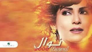 اغاني حصرية Nawal Al Kuwaitia … Nojom Al Liel   نوال الكويتية … نجوم الليل تحميل MP3