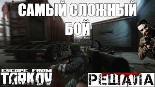 Команда Решалы Escape from Tarkov - Мой САМЫЙ СЛОЖНЫЙ БОЙ