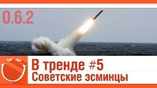 В тренде - Советские эсминцы - World of warships