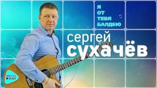 Сергей Сухачев - Я от тебя балдею (Official Audio 2017)