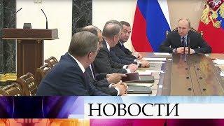 Социально-экономическую ситуацию в России обсудил Владимир Путин с членами Совета безопасности.