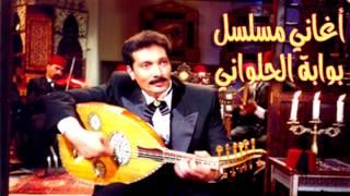 علي الحجار - الليلة - من أغاني مسلسل بوابة الحلواني تحميل MP3