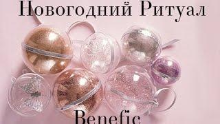 Секретный новогодний ритуал для исполнения желаний! by krasotatv