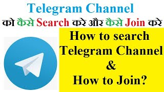 How to search Telegram Channels? How to search & Join Telegram Channel? Channel ko kaise search kare