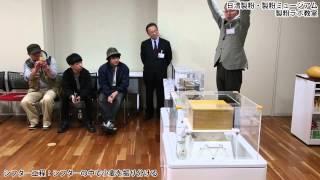 日清製粉製粉ミュージアム製粉ラボ教室ミニチュア製粉機「シフターさん」