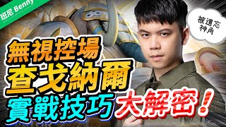 【班尼Benny】Chaugnar elephant is back! Practical skills revealed!