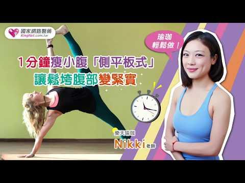 Nikki老師瑜伽輕鬆做!1分鐘瘦小腹!「側平板式」讓鬆垮腹部變緊實