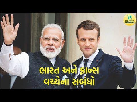 ભારત અને ફ્રાન્સ વચ્ચેના સબંધો
