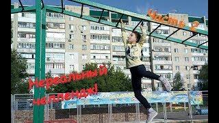 Нереальный челлендж /ЧАСТЬ 2 #YuliaChannel
