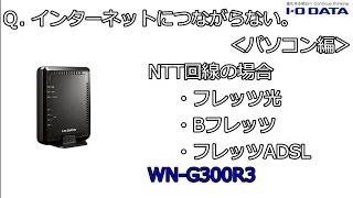 サポート動画Q&AインターネットにつながらないWN-G300R3アイ・オー・データ