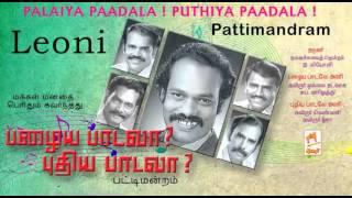 Palaiya Paadala Leoni Audio Pattimandram பழையபாடலா புதிய பாடலா