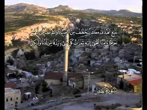 Сура Рассказы <br>(аль-Кысас) - шейх / Мухаммад Айюб -