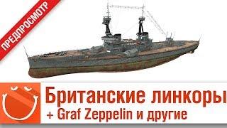 Британские Линкоры, Graf Zeppelin и другие - World of warships