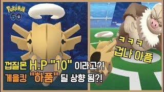 토중몬  - (포켓몬스터) - 포켓몬고 껍질몬 VS 게을킹 하품 딜이 이리 쌨어? ㅋㅋㅋ 껍질몬 껍질 바사삭! [Pokémon GO]