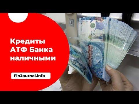 Обзор кредитов АТФ Банка