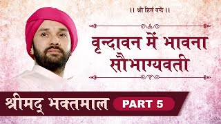 Shree Bhaktmaal Katha | Part 5 | Shree Hita Ambrish Ji | Vrindavan