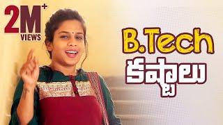 B.Tech Kashtalu || Mahathalli || Tamada Media