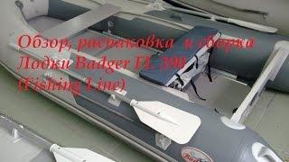 Лодки пвх баджер 360