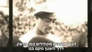 2pac - Black Jesuz HebSub \ טופאק - ישו השחור מתורגם