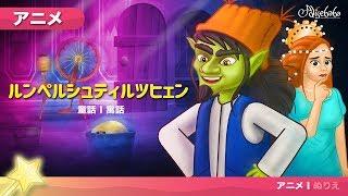 ルンペルシュティルツヒェン アニメ | 子供のためのおとぎ話