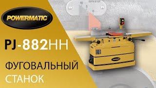 Фуговальный станок Powermatic с ножевым валом «helical» PJ-882HH