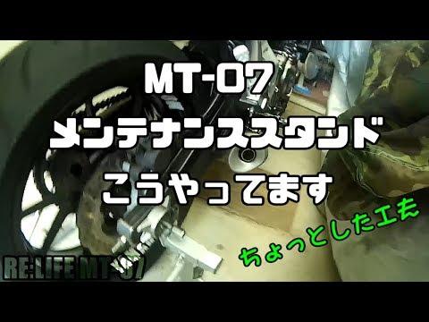 【メンテ系】MT-07 メンテナンススタンドこうやってます