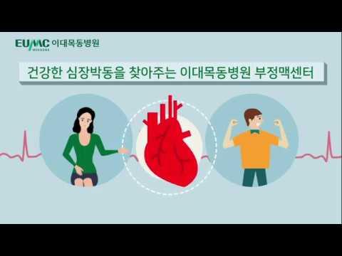 이대목동병원 부정맥센터