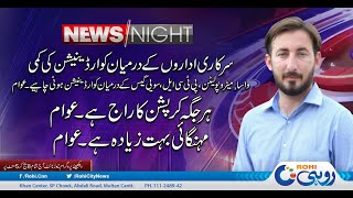 Lack of Coordination Between Government Agencies | News Night | 8 July 2021 | Rohi
