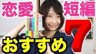 恋愛小説短編集おすすめ7選!本の紹介