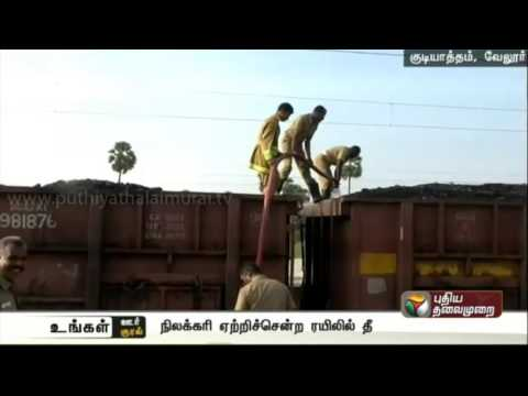 Goods-train-carrying-coal-catches-fire-near-Gudiyatham