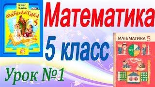 Математика 5 класс (видеоурок). Урок 1. Повторение изученного в 4 классе