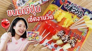 ซอฟรีวิว ขนมญี่ปุ่นเซ็ตงานวัด!【Kracie Popin Cookin Omatsuri DIY】