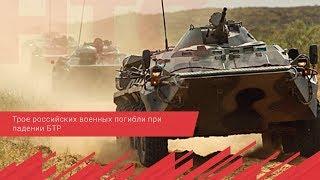 Трое российских военных погибли при падении БТР