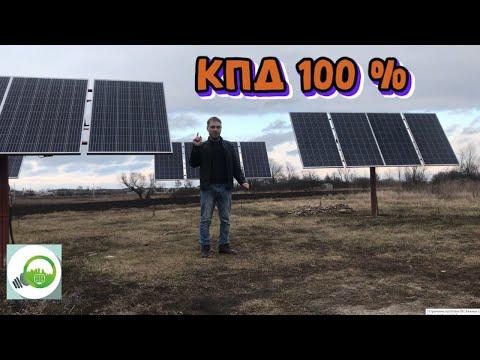 ☂ ☁ ☀ Эффективная СЭС // как правильно разместить солнечную электростанцию