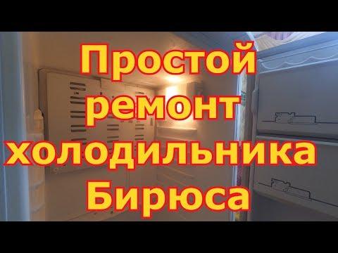 Холодильник Бирюса - ну очень простой ремонт