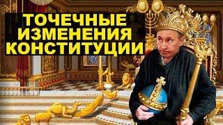 Путин навсегда! Обсуждения изменения Конституции